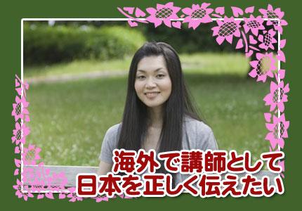 日本語教師養成講座受講
