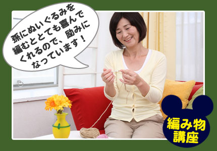 棒針編み講師認定コース(入門〉講座受講