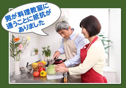 はじめての家庭料理講座受講
